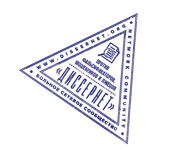 692px-Dissernet_logo