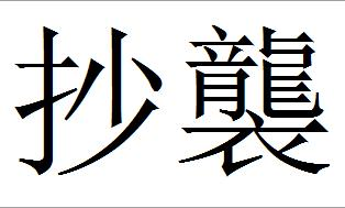 Plagiarism Chinese Characters resized 600
